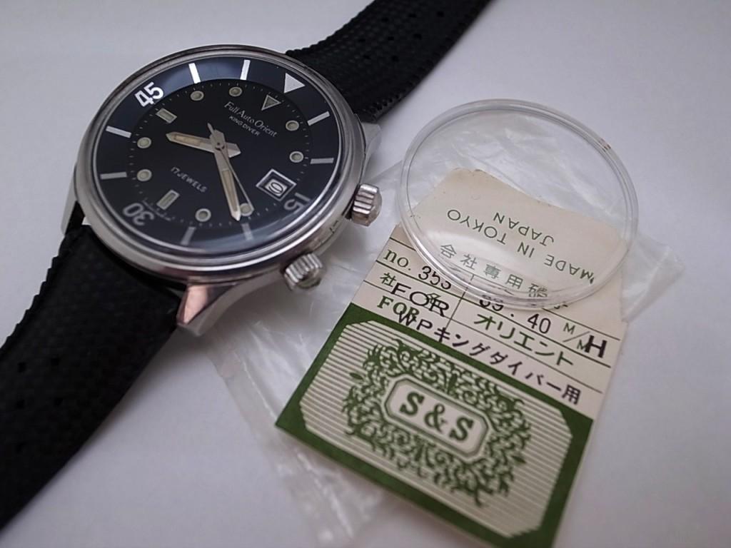 Photo : http://tokeibakai.exblog.jp/