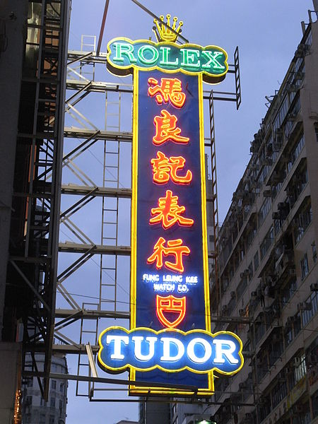 450px-HK_Wan_Chai_evening_Johnston_Road_Fung_Leung_Kee_Watch_Co_sign_Rolex_Tudor_watch